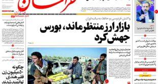 نیم صفحه اول روزنامه امروز یکشنبه ۱۶ فروردین ماه ۹۴