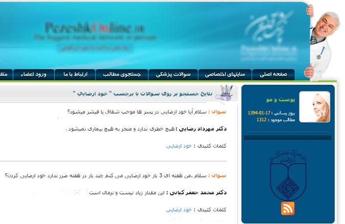 www.dustaan.com اشاعه گناه استمناء دریک سایت پزشکی