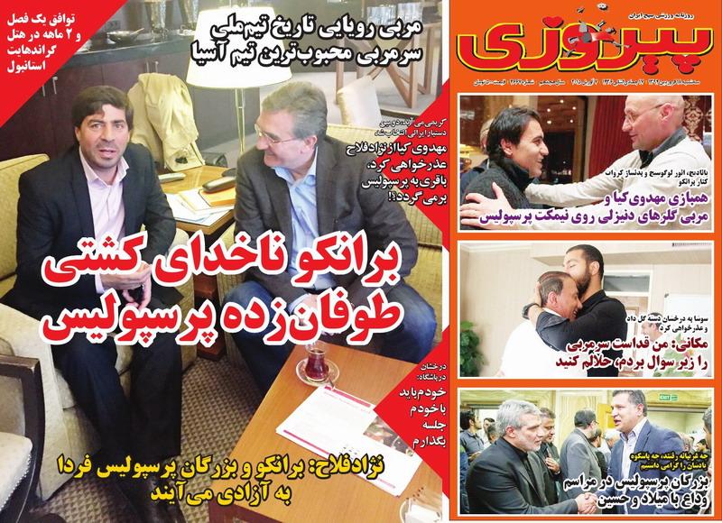 www.dustaan.com نیم صفحه اول روزنامه های ورزشی سه شنبه ۱۸ فروردین ماه ۱۳۹۴