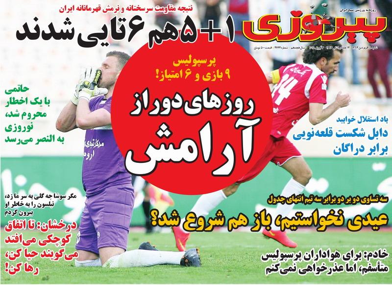 www.dustaan.com نیم صفحه اول روزنامه های ورزشی شنبه ۱۵ فروردین ۹۴
