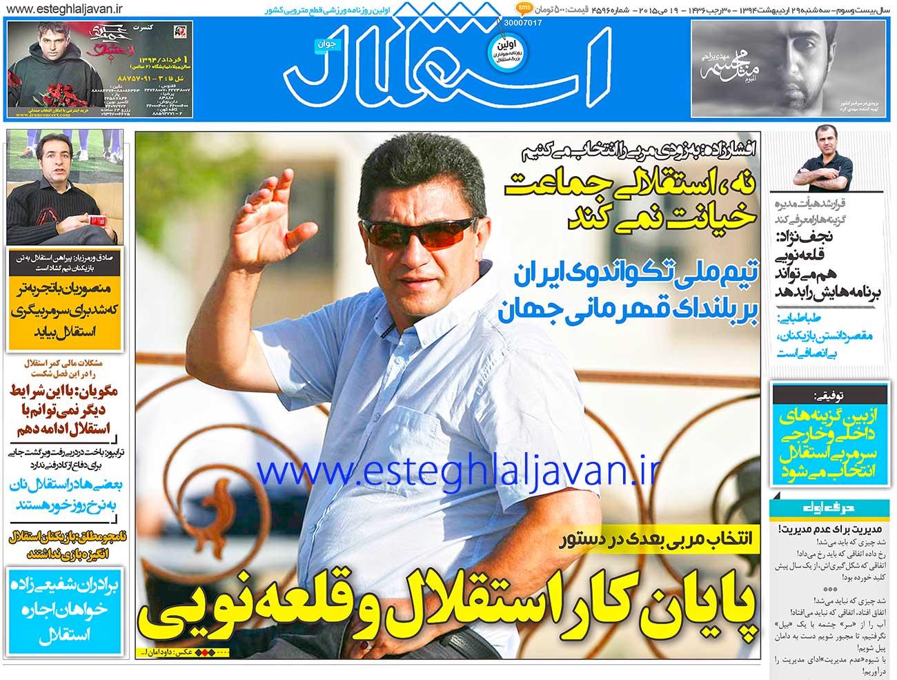 www.dustaan.com نیم صفحه اول روزنامه های ورزشی سه شنبه ۲۹ اردیبهشت ۱۳۹۴