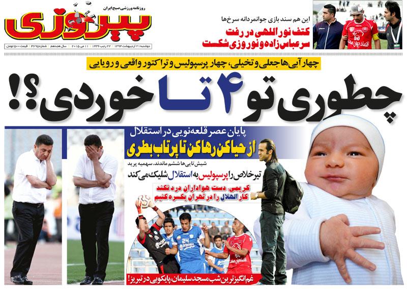 www.dustaan.com نیم صفحه اول روزنامه های ورزشی دوشنبه ۲۱ اردیبهشت ۱۳۹۴