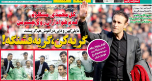 نیم صفحه اول روزنامه های ورزشی دوشنبه ۱۱ خرداد ماه ۱۳۹۴