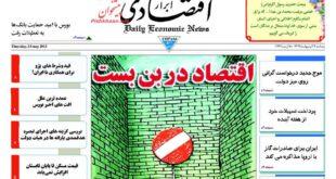 نیم صفحه اول روزنامه های پنجشنبه ۲۴ اردیبهشت ماه ۱۳۹۴