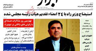 نیم صفحه اول روزنامه های روزسه شنبه ۱۴ اردیبهشت ۱۳۹۴