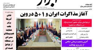 نیم صفحه اول روزنامه های روز چهارشنبه ۲۳ اردیبهشت ماه ۱۳۹۴