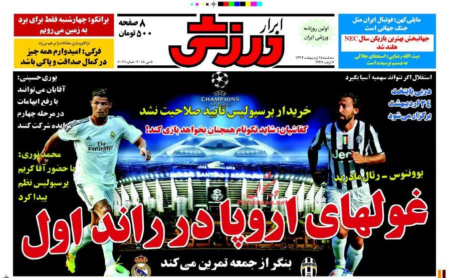 www.dustaan.com نیم صفحه نخست روزنامه های ورزشی ( سه شنبه ۱۵ اردیبهشت ۱۳۹۴ )