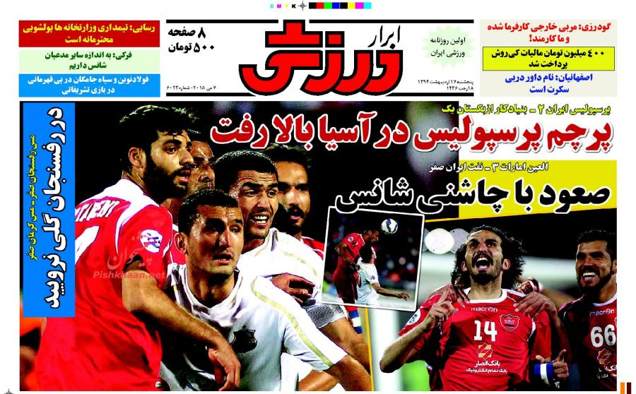www.dustaan.com نیم صفحه نخست روزنامه های ورزشی امروز (پنجشنبه  ۱۷ اردیبهشت ۱۳۹۴)