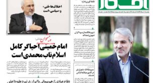 نیم صفحه اول روزنامه های دوشنبه ۱۱ خرداد ماه ۱۳۹۴