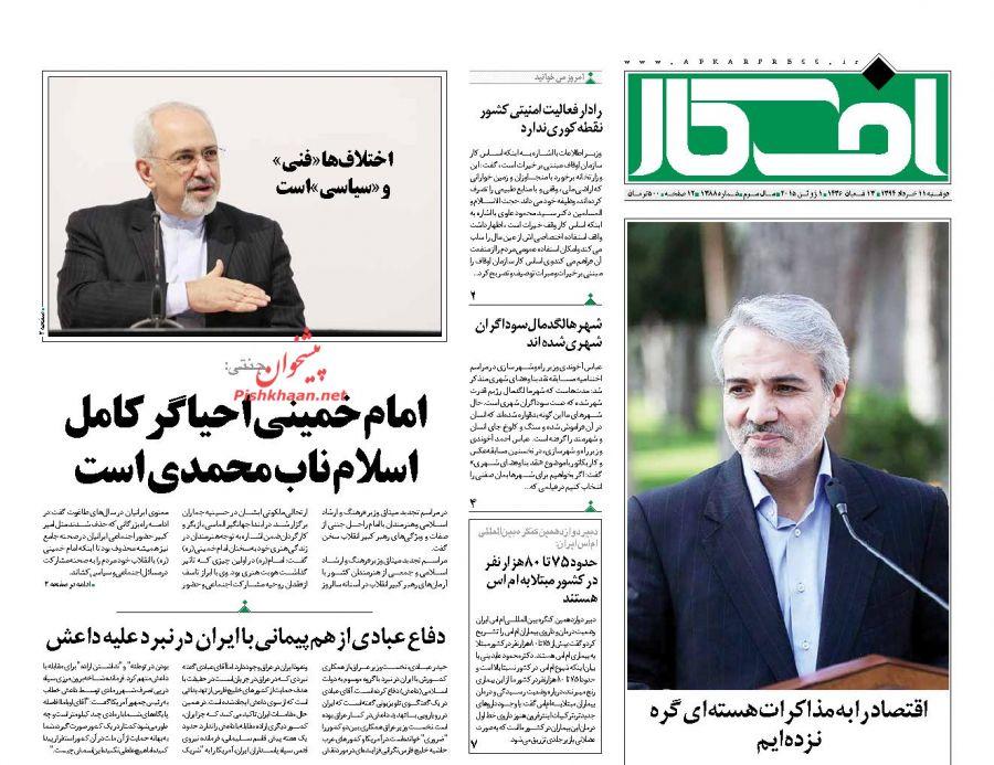 www.dustaan.com نیم صفحه اول روزنامه های دوشنبه ۱۱ خرداد ماه ۱۳۹۴