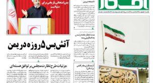 نیم صفحه اول روزنامه های روز یکشنبه ۲۰ اردیبهشت ۱۳۹۴