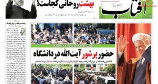 نیم صفحه نخست روزنامه های امروز ( سه شنبه ۱۵ اردیبهشت ۱۳۹۴ )