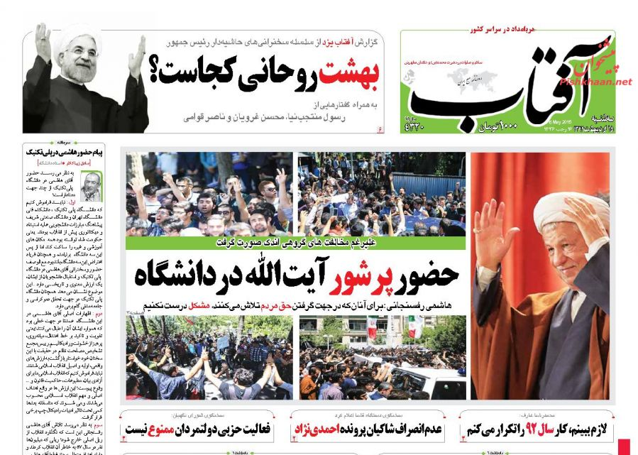 www.dustaan.com نیم صفحه نخست روزنامه های امروز ( سه شنبه ۱۵ اردیبهشت ۱۳۹۴ )