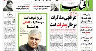 نیم صفحه اول روزنامه های چهارشنبه ۱۶ اردیبهشت ۱۳۹۴