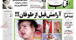نیم صفحه اول روزنامه های سه شنبه ۲۹ اردیبهشت ۱۳۹۴
