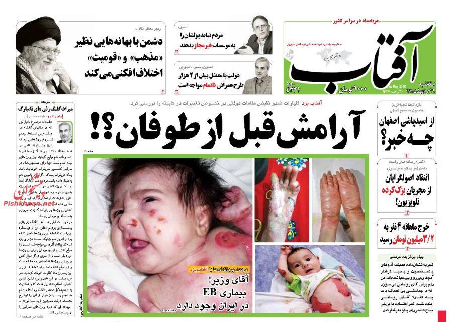 www.dustaan.com نیم صفحه اول روزنامه های سه شنبه ۲۹ اردیبهشت ۱۳۹۴