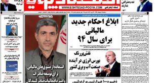 صفحه اول روزنامه های سه شنبه ۲۲ اردیبهشت ماه ۱۳۹۴