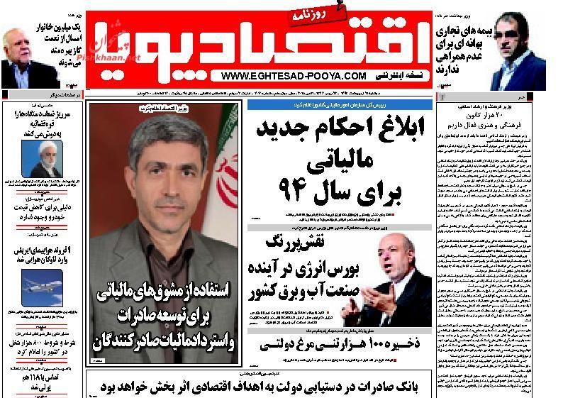 www.dustaan.com صفحه اول روزنامه های سه شنبه ۲۲ اردیبهشت ماه ۱۳۹۴