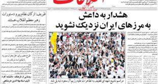 نیم صفحه اول روزنامه های صبح سه شنبه ۵ خرداد ماه ۱۳۹۴