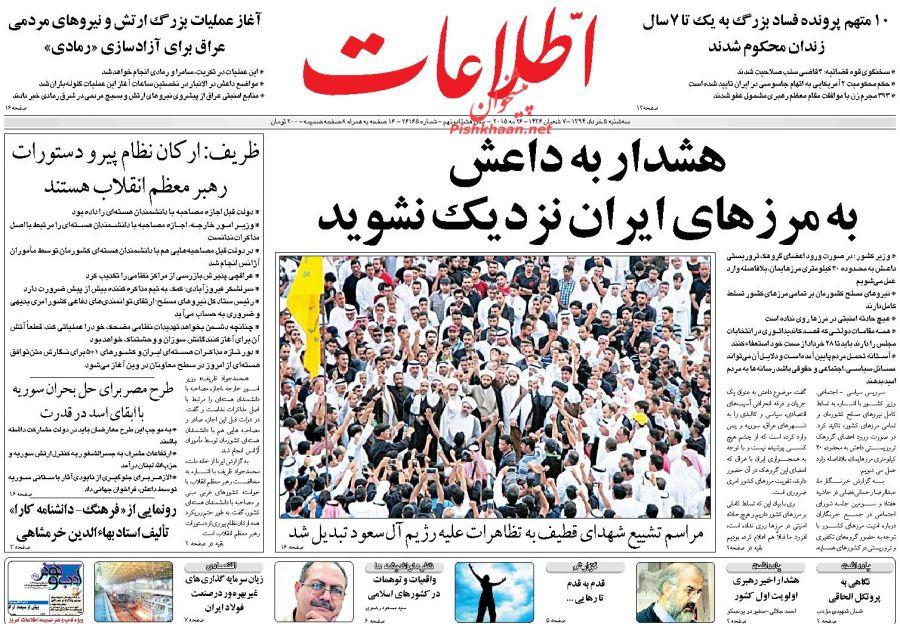 www.dustaan.com نیم صفحه اول روزنامه های صبح سه شنبه ۵ خرداد ماه ۱۳۹۴
