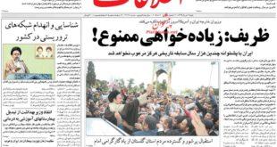 نیم صفحه اول روزنامه های سیاسی ورزشی شنبه ۹ خرداد ماه ۹۴