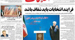 نیم صفحه اول روزنامه های روز یکشنبه ۱۰ خرداد ماه ۱۳۹۴