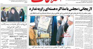 نیم صفحه اول روزنامه های روز دوشنبه ۲۱ اردیبهشت ۱۳۹۴