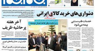 نیم صفحه اول روزنامه های روز یکشنبه ۱۳ اردیبهشت ماه ۱۳۹۴