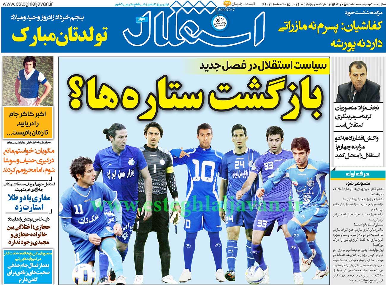 www.dustaan.com نیم صفحه اول روزنامه های ورزشی سه شنبه ۵ خرداد ماه ۱۳۹۴