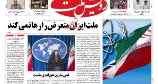 نیم صفحه نخست روزنامه های امروز (پنجشنبه ۱۷ اردیبهشت ۱۳۹۴)