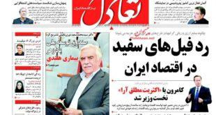 نیم صفحه اول روزنامه های شنبه ۱۹ اردیبهشت ۱۳۹۴