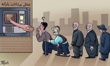 www.dustaan.com یارانه نقدی هم حذف میشود