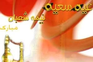 www.dustaan.com اس ام اس های جدید و زیبا ویژه نیمه شعبان