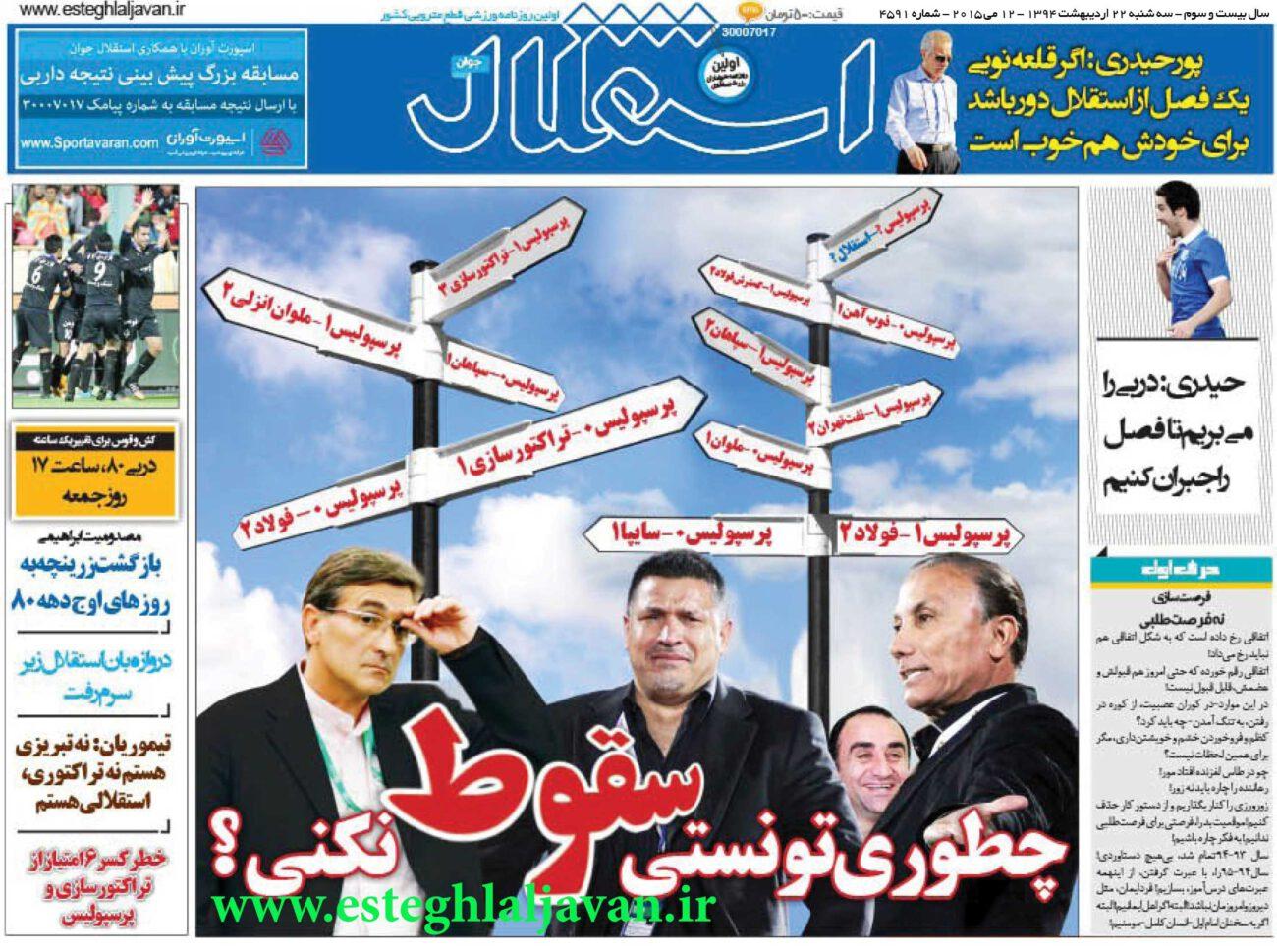 www.dustaan.com نیم صفحه اول روزنامه های ورزشی سه شنبه ۲۲ اردیبهشت ماه ۱۳۹۴