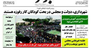 نیم صفحه اول روزنامه های روز چهارشنبه ۲۷ خرداد ماه ۹۴