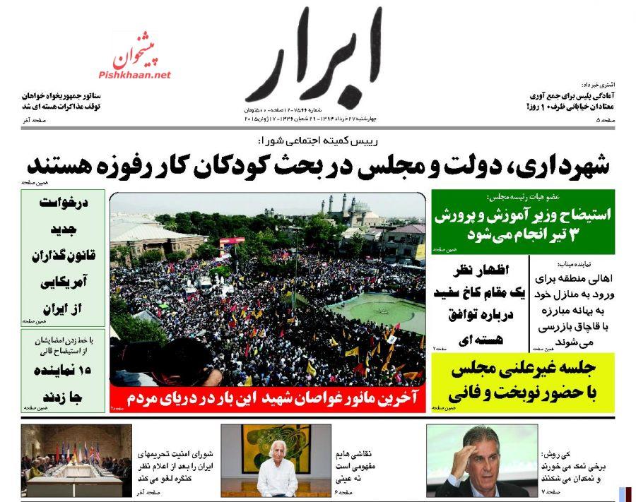 نیم صفحه اول روزنامه های روز چهارشنبه 27 خرداد ماه 94