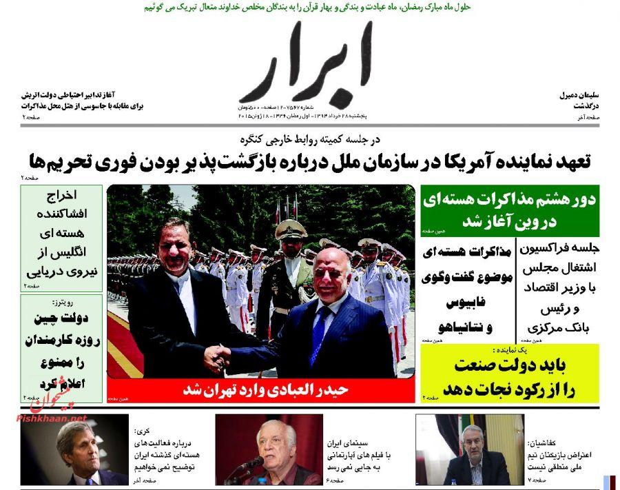 نیم صفحه اول روزنامه های روز پنجشنبه ۲۸ خرداد ماه ۱۳۹۴