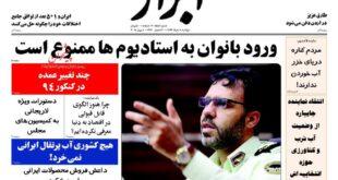 نیم صفحه اول روزنامه های سیاسی اجتماعی دوشنبه ۱۸ خرداد ماه ۹۴