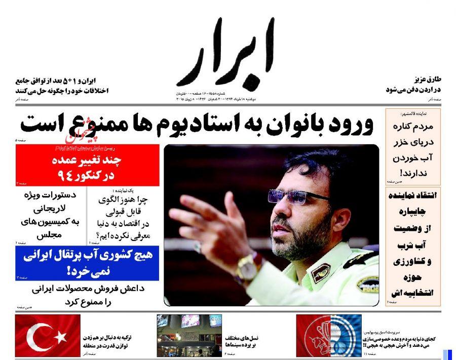 www.dustaan.com نیم صفحه اول روزنامه های سیاسی اجتماعی دوشنبه ۱۸ خرداد ماه ۹۴