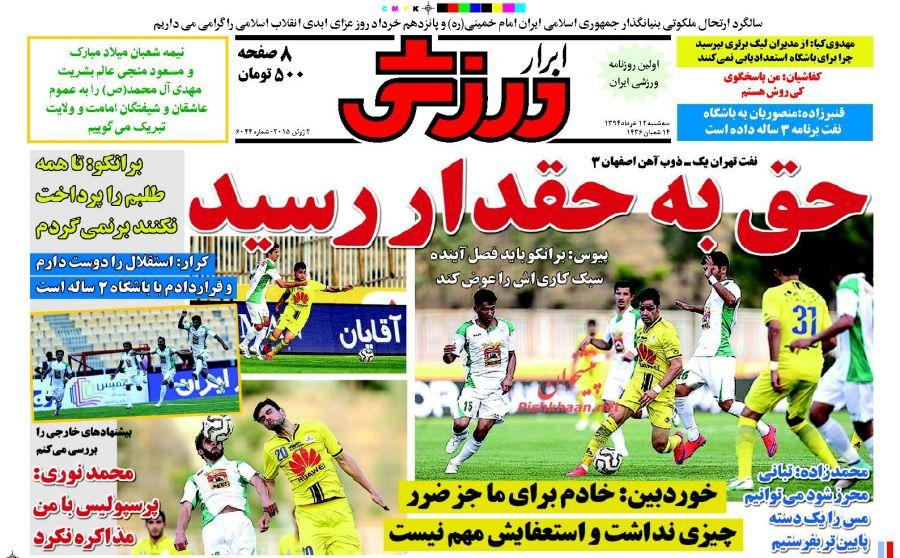 www.dustaan.com صفحه نخست روزنامه های ورزشی روز سه شنبه ۱۲ خرداد ماه ۱۳۹۴