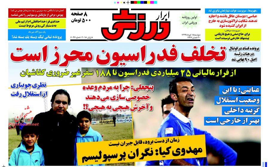 www.dustaan.com نیم صفحه اول روزنامه های ورزشی دوشنبه ۱۸ خرداد ماه ۹۴