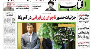صفحه نخست روزنامه های سیاسی اجتماعی روز سه شنبه ۱۲ خرداد ماه ۱۳۹۴