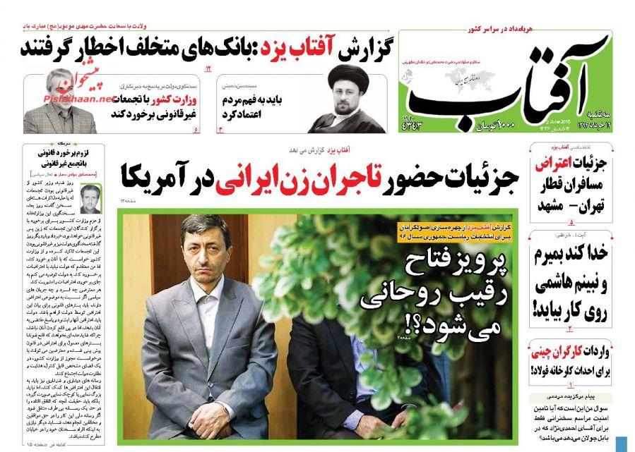 www.dustaan.com صفحه نخست روزنامه های سیاسی اجتماعی روز سه شنبه ۱۲ خرداد ماه ۱۳۹۴