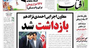 نیم صفحه اول روزنامه های سیاسی اجتماعی سه شنبه ۱۹ خرداد ۹۴