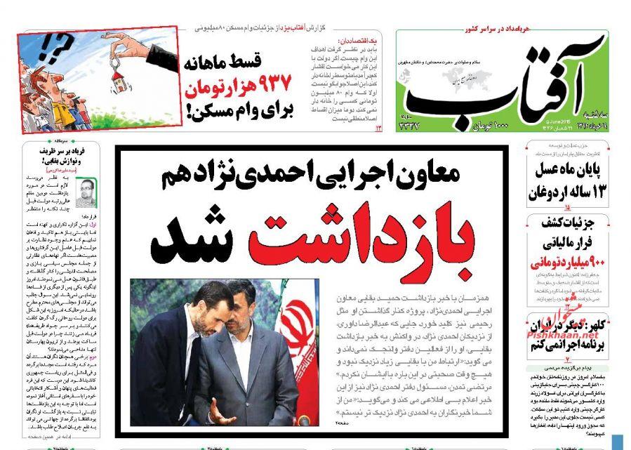 www.dustaan.com نیم صفحه اول روزنامه های سیاسی اجتماعی سه شنبه ۱۹ خرداد ۹۴