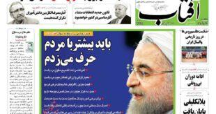 نیم صفحه اول روزنامه های سیاسی اجتماعی یکشنبه ۲۴ خرداد ۹۴