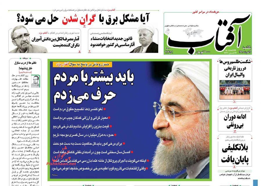 نیم صفحه اول روزنامه های سیاسی اجتماعی یکشنبه 24 خرداد 94
