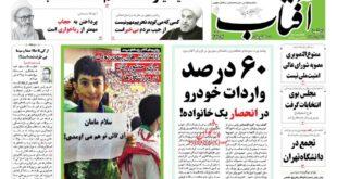 نیم صفحه اول روزنامه های دوشنبه ۲۵ خرداد ماه ۹۴