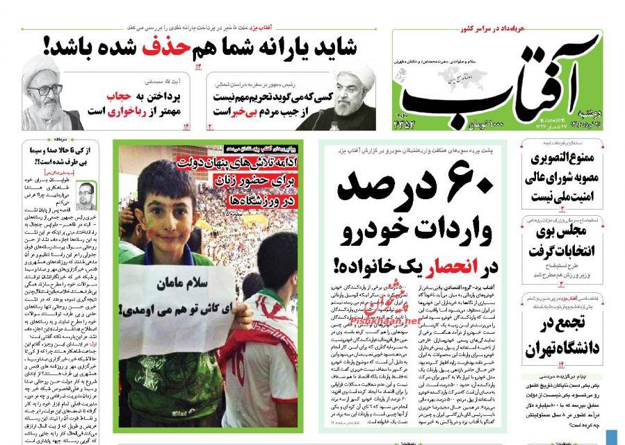 نیم صفحه اول روزنامه های دوشنبه 25 خرداد ماه 94