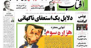 صفحه نخست روزنامه های روز سه شنبه ۲۶ خرداد ماه ۱۳۹۴